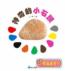 神奇的小石頭(79折)