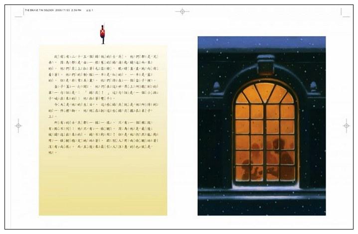 內頁放大:勇敢的錫兵(附贈CD) (85折)