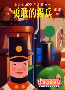 勇敢的錫兵(附贈CD) (85折)