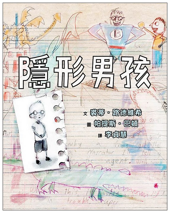內頁放大:隱形男孩 (79折)