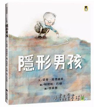 隱形男孩 (79折)