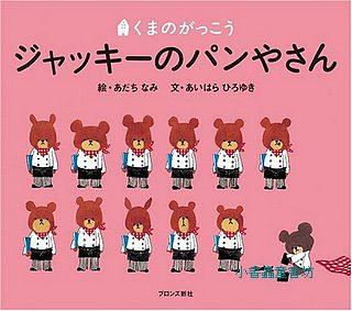小熊學校2:小琪的麵包店(美味繪本)(日文版,附中文翻譯)