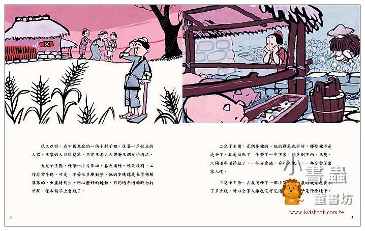 內頁放大:冒氣的元寶 (85折)
