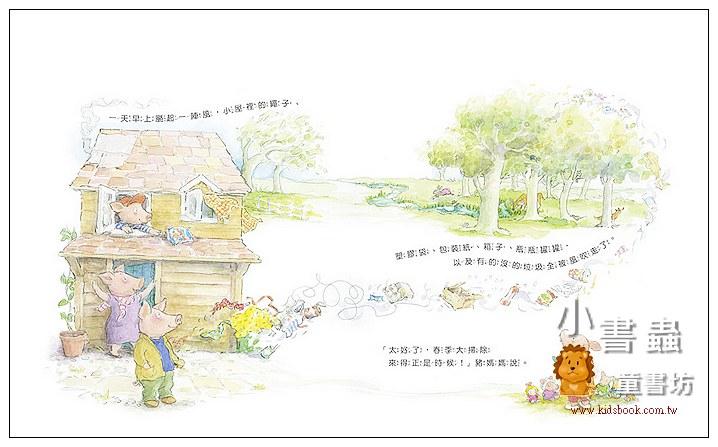 內頁放大:亂糟糟的小屋(85折)