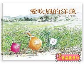 愛吹風的洋蔥 (知識繪本) (79折)