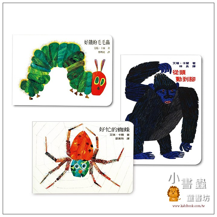 內頁放大:好餓的毛毛蟲50週年限量:艾瑞卡爾0-3歲經典遊戲書套組 (85折)