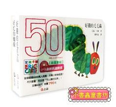 好餓的毛毛蟲50週年限量:艾瑞卡爾0-3歲經典遊戲書套組 (79折)