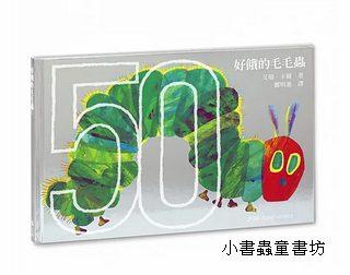 好餓的毛毛蟲:50週年紀念版 (79折)