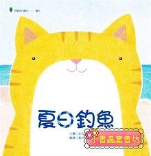 夏日釣魚 (85折)