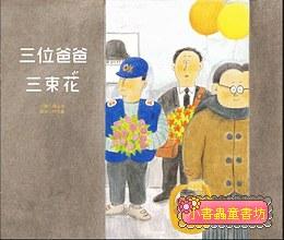 三位爸爸三束花 (85折)