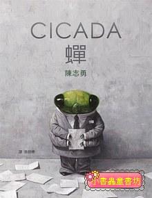 蟬 Cicada (85折)