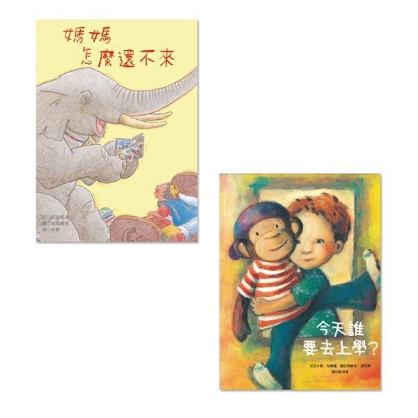 內頁放大:我要上學了兩書組 (2冊合售) (85折)