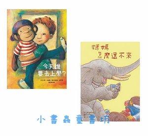 我要上學了兩書組 (2冊合售) (85折)
