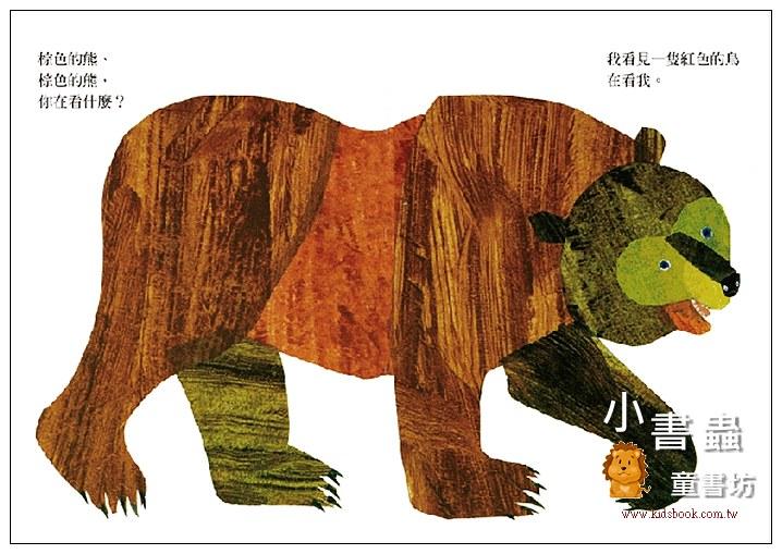 內頁放大:棕色的熊,棕色的熊,你在看什麼?(新版)(85折)