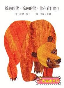 艾瑞.卡爾硬頁繪本:棕色的熊,棕色的熊,你在看什麼?(新版) (79折)