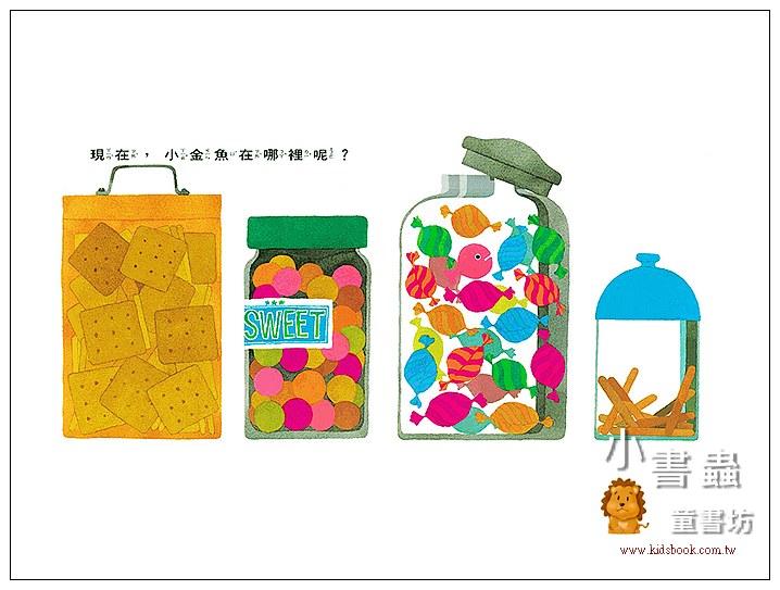 內頁放大:小金魚逃走了:五味太郎繪本 (新版)(85折)