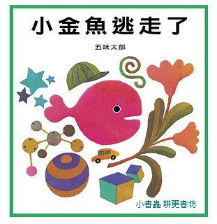 小金魚逃走了:五味太郎繪本 (新版)(79折)