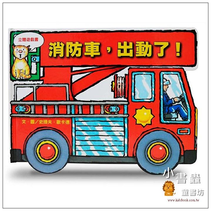 內頁放大:消防車,出動了!(新版)(79折)