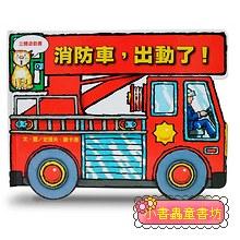 消防車,出動了!(新版)(79折)