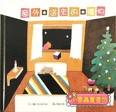 窗外送來的禮物:五味太郎繪本 (新版)(79折)