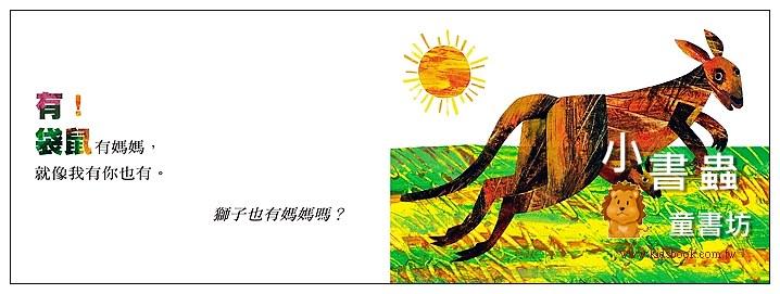 內頁放大:艾瑞.卡爾硬頁繪本:袋鼠也有媽媽嗎? (新版)(79折)