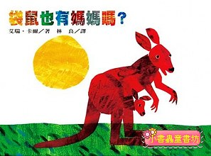 艾瑞.卡爾硬頁繪本:袋鼠也有媽媽嗎? (新版)(79折)
