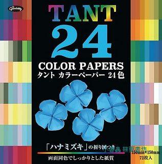 日本丹迪紙:24色(兩面同色)15cm