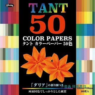 日本丹迪紙:50色(兩面同色)15cm