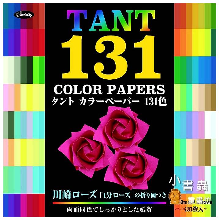 內頁放大:日本丹迪紙:131色(兩面同色)15cm