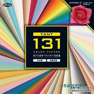 日本丹迪紙:131色(兩面同色)15cm
