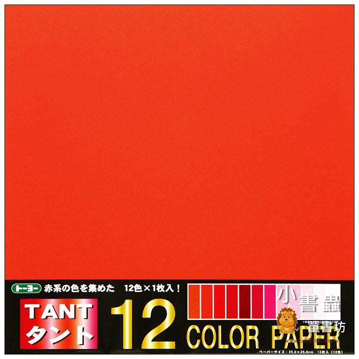 內頁放大:日本丹迪紙:12色(紅色系)(兩面同色)35cm