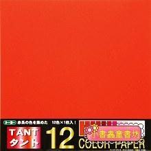 日本丹迪紙:12色(紅色系)(兩面同色)35cm