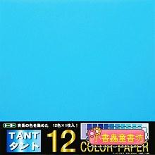 日本丹迪紙:12色(藍色系)(兩面同色)35cm