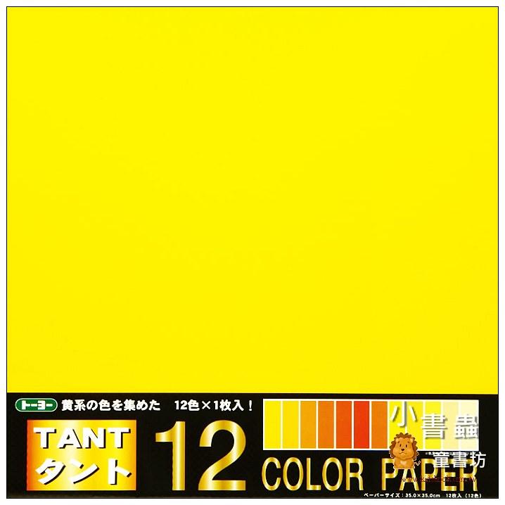 內頁放大:日本丹迪紙:12色(黃色系)(兩面同色)35cm