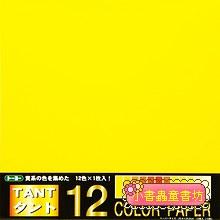 日本丹迪紙:12色(黃色系)(兩面同色)35cm