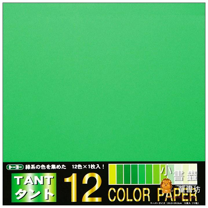 內頁放大:日本丹迪紙:12色(綠色系)(兩面同色)35cm