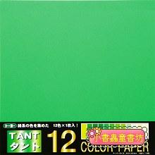 日本丹迪紙:12色(綠色系)(兩面同色)35cm