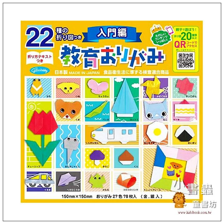 內頁放大:日本色紙(單色):教育色紙─入門篇(含22款摺紙教學)