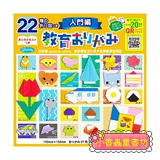 日本色紙:教育色紙─入門篇(含22款摺紙教學)