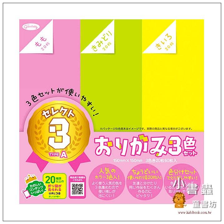 內頁放大:日本色紙:3色組合A(粉紅、青綠、黃)(15cm)