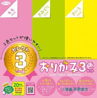 日本色紙:3色組合A(粉紅、青綠、黃)(15cm)