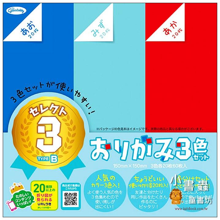 內頁放大:日本色紙(單色):3色組合B(深藍、天藍、紅)(15cm)
