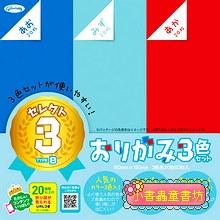 日本色紙:3色組合B(深藍、天藍、紅)(15cm)