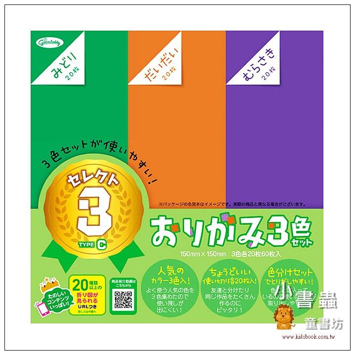 內頁放大:日本色紙:3色組合C(綠、橘、紫)(15cm)