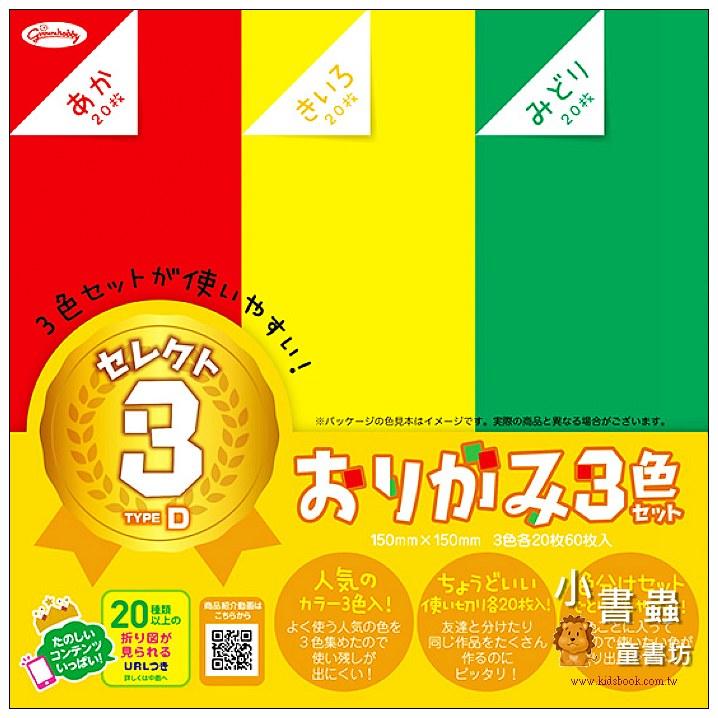 內頁放大:日本色紙:3色組合D(紅、黃、綠)(15cm)