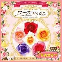 日本摺紙材料包:玫瑰摺紙(雙面和紙)