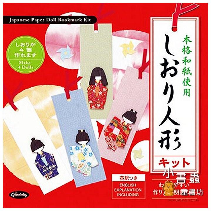 內頁放大:日本摺紙材料包:日本娃娃書籤