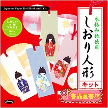 日本摺紙材料包:日本娃娃書籤