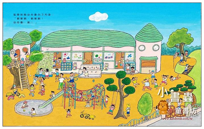 內頁放大:幼兒園大變身 (第2版)(85折)