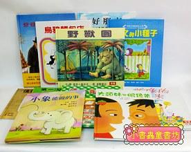 小書蟲20週年圖畫書精選集Ⅱ(12書)